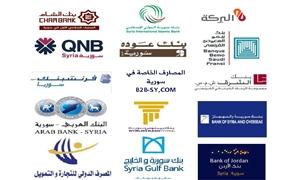 بملكية تزيد عن 21.4 مليون سهم.. قائمة أكبر 10مستثمرين في قطاع المصارف السورية