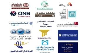 أرباح البنوك السورية ترتفع 24.46% لتبلغ 23.8 مليار ليرة خلال2014.. و90% نسبة استحواذها على تعاملات