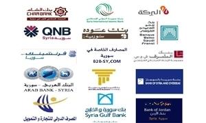 45 مليار ليرة أرباح البنوك الخاصة في سورية خلال النصف الأول 2015.. والموجودات تنمو بنسبة15%