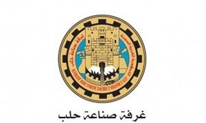 صناعة حلب تطالب بإعفاء المنشآت المتضررة من الرسوم والضرائب