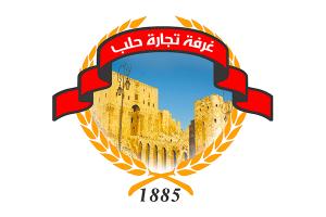 لمدة 5 أشهر.. غرفة تجارة حلب تطلق مبادرة (رد الوفاء) لبيع المواد الغذائية بسعر التكلفة