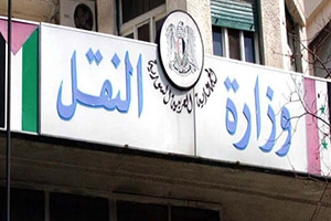 وزارة النقل ترفع رسوم تبديل لوحات السيارات و رخص القيادة