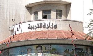 مرسوم تشريعي لتنظيم النصاب التدريسي لمدراء المدارس