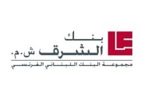 بنك الشرق يحقق أرباحاً بنحو 161 مليون ليرة خلال الربع الثالث من العام 2012