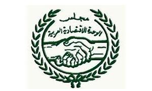 مجلس الوحدة الاقتصادية العربية بصدد إطلاق