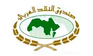 صندوق النقد العربي يعفي السودان من ديون سابقة ويقرضه 45 مليون دولار