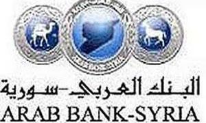 انخفاض محفظة ودائع عملاء البنك العربي خلال الربع الأول