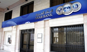 أكثر من 577 مليون دولار  صافي أرباح مجموعة البنك العربي في 2014