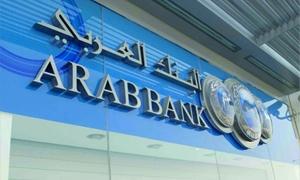 205.1  مليون دولار صافي أرباح الربع الأول لمجموعة البنك العربي
