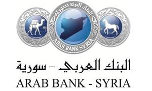البنك العربي –سورية- يسجل خسائر صافية بنحو 397 مليون ليرة خلال الربع الثالث من 2012