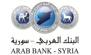 ارتفاع إيرادات البنك العربي بسوريا بنسبة 390.4%