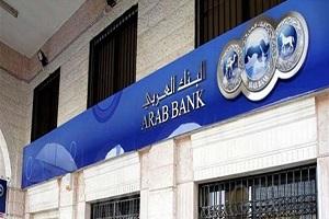 بنك خاص في سورية يخسر أكثر من 1.7 مليار ليرة ويعلل ذلك بـ «الظروف الصعبة»!