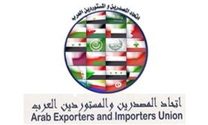 هيئة منع الاحتكار توقع اتفاقية تعاون مع اتحاد المصدرين والمستوردين العرب