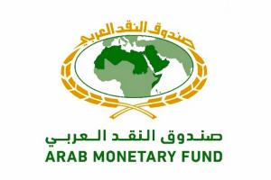 صندوق النقد العربي  ينظم (عن بُعد) الاجتماع السنوي لوكلاء وزارات المالية في الدول العربية