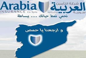 شركة العربية للتأمين تعيد افتتاح فرعها في حمص