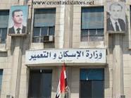 وزارة الإسكان ترخص لجمعيات سكنية جديدة
