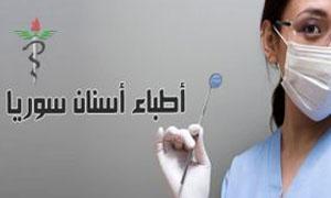 نقابة الأسنان تؤسس شركة مشتركة للنفقات الطبية