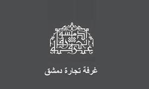 تجارة دمشق تقدم «سلة» مقترحات للجهات المعنية