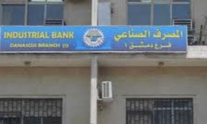 المصرف الصناعي: مشروع مرسوم لجدولة قروض الصناعيين وإعفائهم من غرامات التأخير خلال خمس سنوات