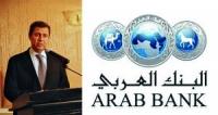 شرباتي يلحق هيكل ويستقيل من مجلس إدارة البنك العربي - سورية