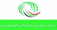بعد تقديمه الشروط المطلوبة... سهم الدولي الإسلامي في السوق النظامية