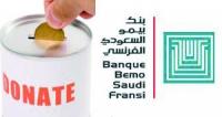 بيمو السـعودي الفرنسي يطلق حملة تبرعات للجمعيات الخيرية في سورية