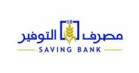 مصرف التوفير: 7.368 مليارات القروض التنموية