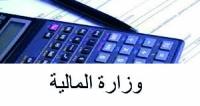 المالية تمدد شهر إضافي لقبول طلبات الحصول على شهادة محاسب قانوني