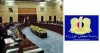 مجلس الوزراء يوافق على توصيات لجنة إصلاح وتحديث الإدارة العامة