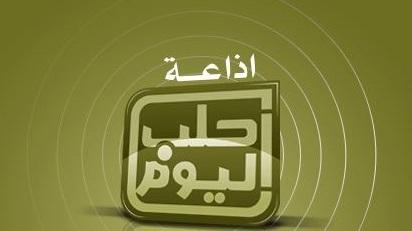 عودة بث إذاعة حلب على التردد 4ر99 ميغا هيرتز