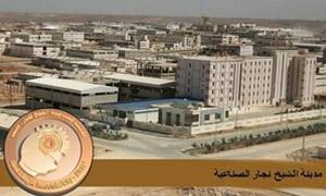 عودة بيع المقاسم الصناعية في مدينة الشيخ نجار