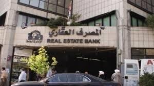 بزيادة 2 بالمئة..المصرف العقاري يعدل الفوائد المدينة على القروض والتسهيلات وفوائد التأخير
