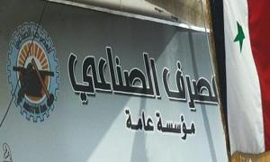 تراجع ودائع المصرف الصناعي في سورية  إلى 31 مليار ليرة خلال 2015