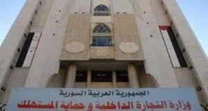 وزارة التموين: منح تسهيلات جديد لزيادة عمل الشركات التجارية في سورية