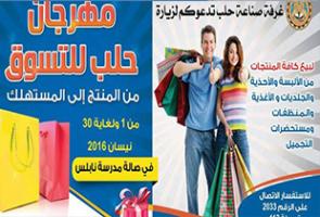مهرجان حلب للتسوق