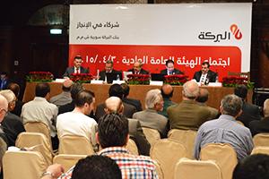 توزيع الأرباح و انتخاب مجلس إدارة جديد على جدول أعمال اجتماع الهيئة العامة غير العادية لـ