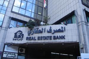 المصرف العقاري يرفع معدلات الفائدة على الودائع لتصل إلى 14% كحد أقصى سنوياً