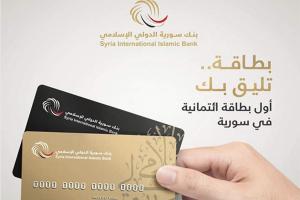 سورية الدولي الإسلامي أول بنك يصدر بطاقات الائتمان الإسلامية Credit Card
