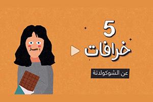 هل تتسبب الشوكولاتة بحب الشباب؟ إليكم 5 خرافات عن الحلوى اللذيذة