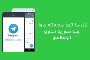 بنك سورية الدولي الإسلامي يطلق قناته عبر تطبيق تيليغرام