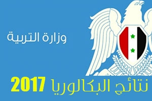 بعد قليل: وزارة التربية في سورية.. رابط نتائج شهادة البكالوريا 2017 بكافة فروعها