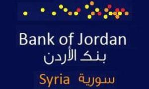 موجودات بنك الأردن-سوريا تزيد بنحو12.35%