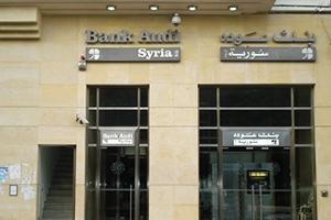 أهمها الترخيص لأعضاء المجلس بممارسة أعمال مشابهة.. بنك عودة سورية يدعو مساهميه لحضور إجتماع الهيئة العامة غير العادية