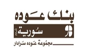 استقالة المدير التنفيذي لبنك عودة سورية