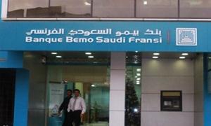 بنك بيمو السعودي الفرنسي يستحوذ على أكثر من 4% من رأسمال مصرف