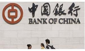 واشنطن تمنح الموافقة لدخول3 بنوك صينية الى السوق الامريكية