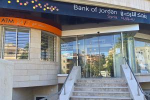 أكثر من 19 مليار ل.س أرباح بنك الأردن سورية خلال الأشهر التسعة الأولى من العام 2020