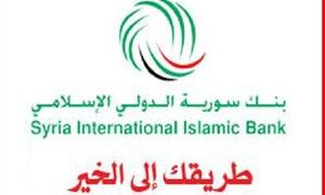 النتائج الربعية لبنك سوريا الإسلامي تشير إلى أرباح بـ 850  مليون ليرة