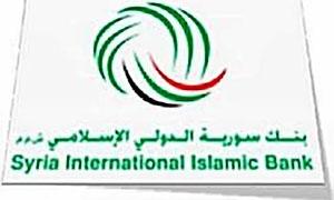 منح جائزة أفضل مصرف إسلامي في سورية لعام 2011 لبنك سورية الدولي الإسلامي