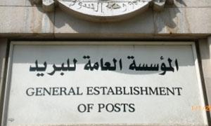 مؤسسة البريد تؤتمت خدمات البريدية والمالية